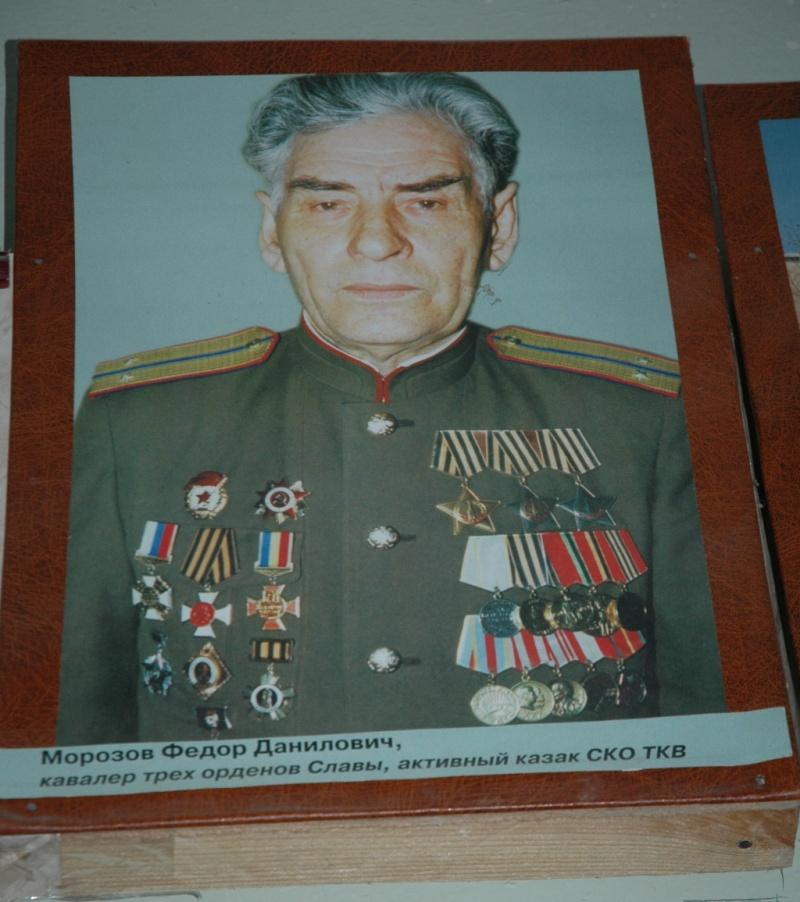 кавалер трех орденов Славы, казак Ф. Д. Морозов