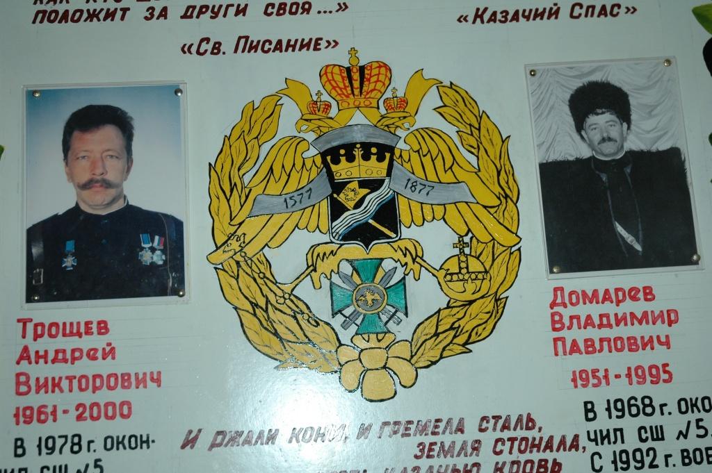 погибшим в Чечне казакам А. В. Трощеву и В. П. Домареву