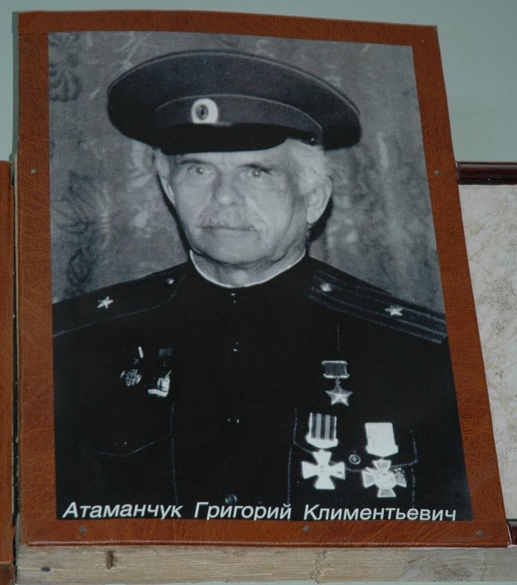 Герой Советского Союза Г. К. Атаманчук